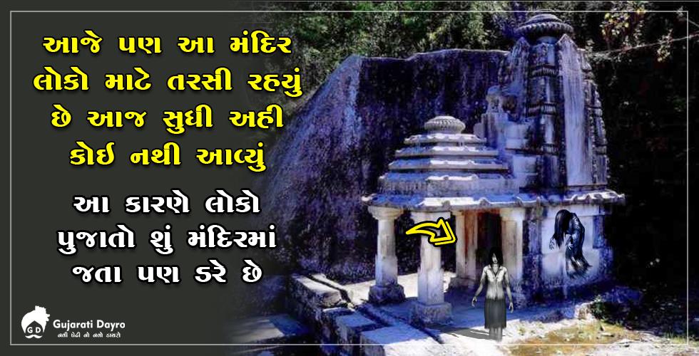 એક એવું મંદિર જેની પૂજા કરવાથી લોકો ડરે છે અને ક્યારેય નથી કરવામાં આવી તેની પૂજા…