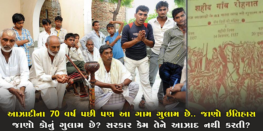 ભારતમાં આજે પણ આ ગામ ગુલામી કરી રહ્યું છે….. જાણો તેનું કારણ ચોંકી જશો….જાણો કોની ગુલામી કરે છે ગામ?