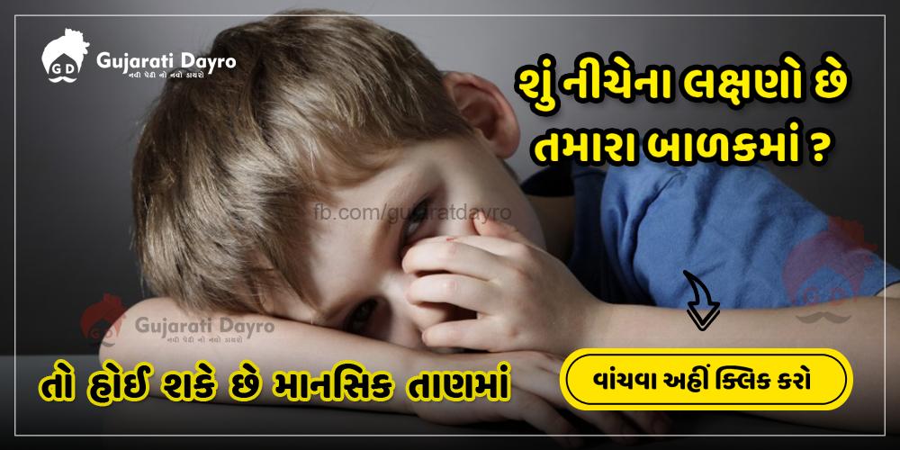 શું નીચેના લક્ષણો છે તમારા બાળકમાં ?