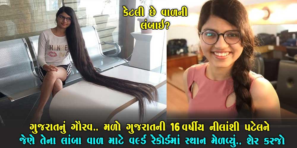 16 વર્ષની નીલાંશી પટેલએ પોતાના લાંબા વાળના કારણે નોંધાવ્યું વલ્ડ રેકોર્ડ માં નામ, શેર જરૂર કરજો.