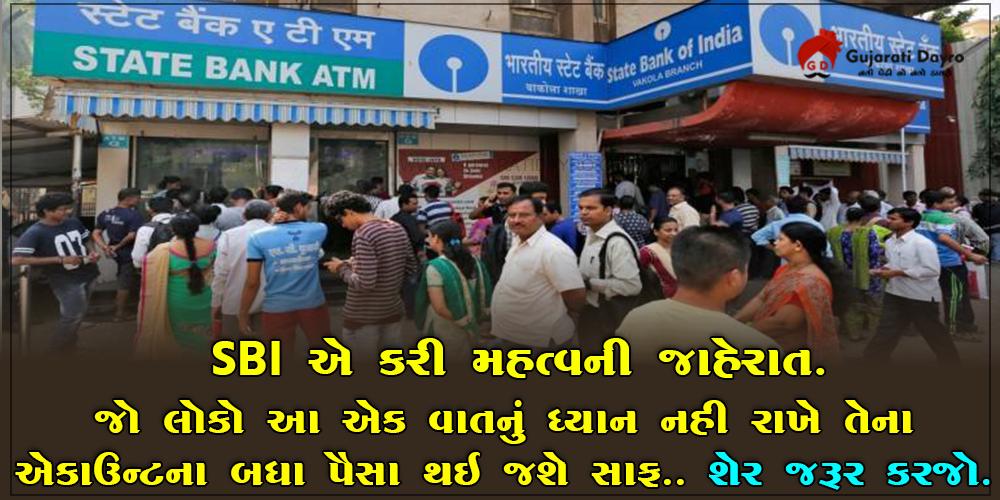 SBI દ્વારા કરવામાં આવી છે આ જાહેરાત… જો બેંક ધારક ધ્યાન નહિ આપે તો થઇ જશે કંગાળ.. એકાઉન્ટ થઈ જશે ખાલી.