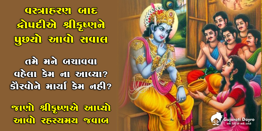 વસ્ત્રહરણ બાદ દ્રૌપદીએ ભગવાન શ્રી કૃષ્ણને પૂછ્યો આ પ્રશ્ન…. જાણો શું હતો ભગવાનનો જવાબ.