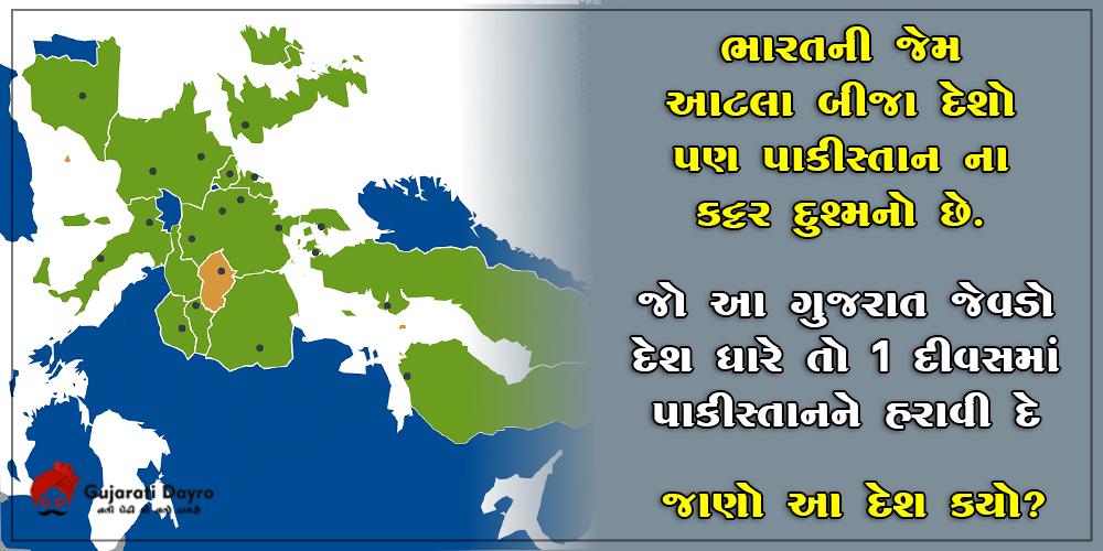 ભારત સિવાય પણ પાકિસ્તાનને આ દેશો સાથે છે કટ્ટર દુશ્મની…. જાણો ક્યાં ક્યાં છે એ દેશો..