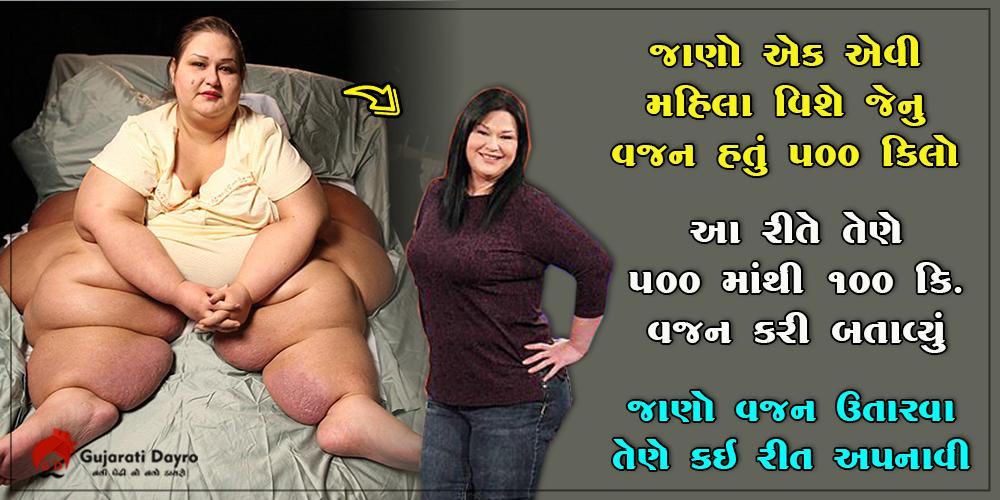 આ મહિલાનું વજન હતું 500 કિલો….. આ રીતે બની ગઈ તે 100 કિલોની…. જાણો તેણે કી રીત અપનાવી ?