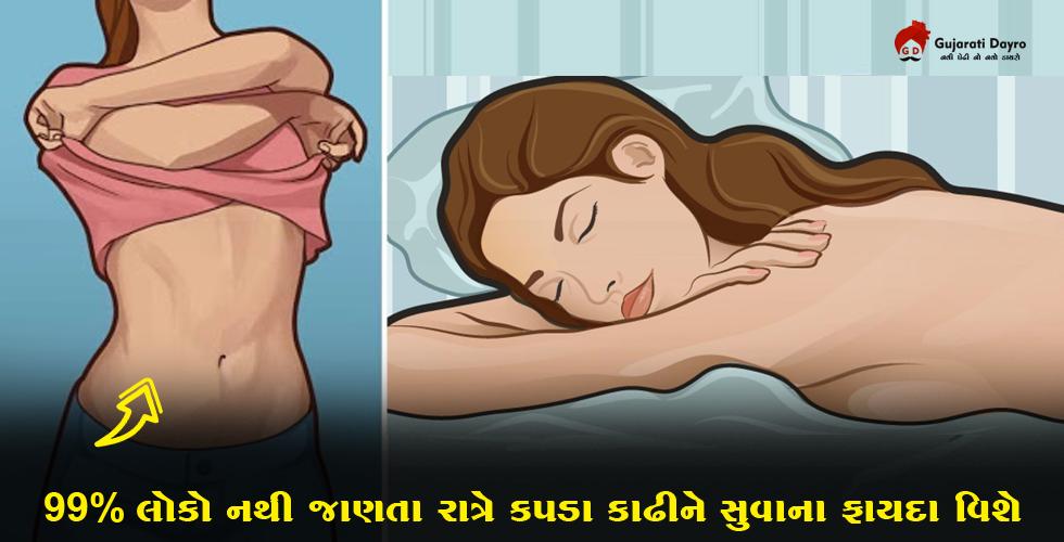 99% લોકો રાત્રે સુતી વખતે કરે છે આ ભૂલ | જાણો ઓછા કપડા પહેરી સુવાના ફાયદા