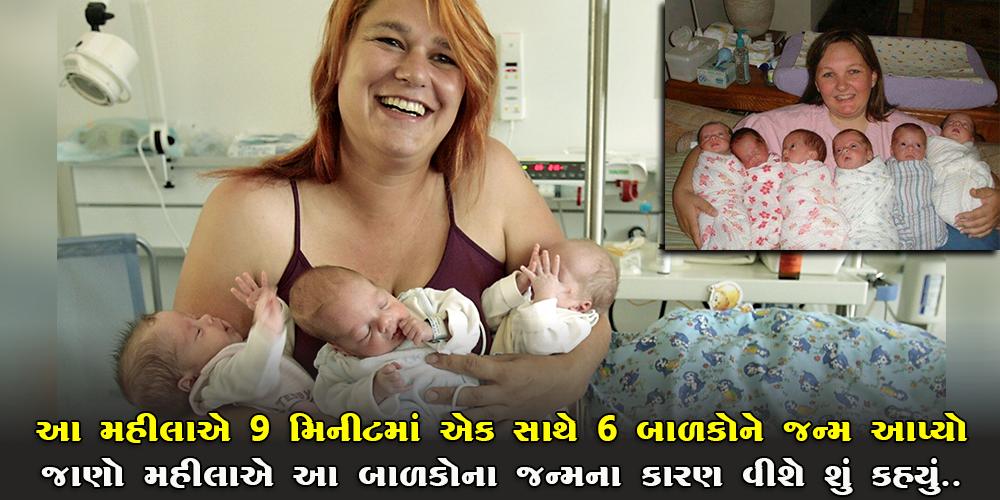 એક મહિલાએ આપ્યો એક સાથે 6 બાળકોને જન્મ…. 6 બાળકોના જન્મ વિશે મહિલાએ કહ્યું કૈક આવું કારણ..