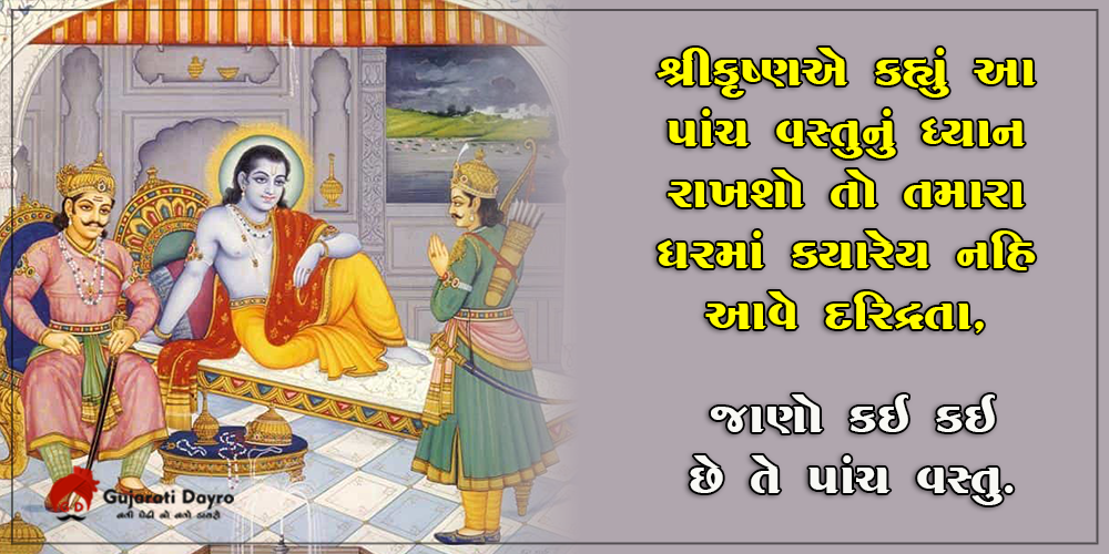 શ્રી કૃષ્ણએ કહ્યું યુધિષ્ઠિરને કહ્યા છે આ પાંચ કારણો.. તમે પણ જાણો ક્યારેય નહિ રહો દરિદ્ર.. જાણો તે પાંચ વસ્તુ વિશે.