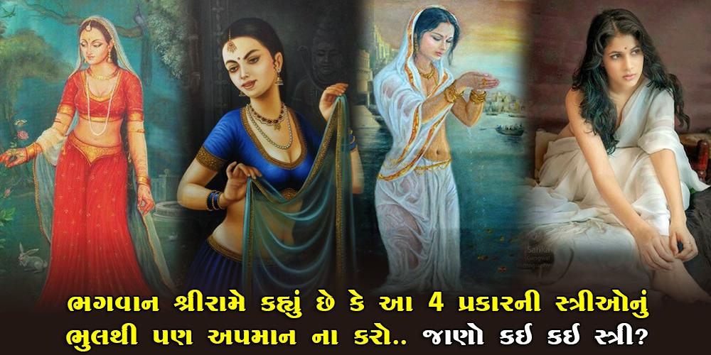 ભગવાન શ્રી રામે જણાવ્યું છે કે આ ચાર સ્ત્રીનું ક્યારેય ન કરો અપમાન…. આ સ્ત્રીઓનું અપમાન બની શકે તમારી મોતનું કારણ…..