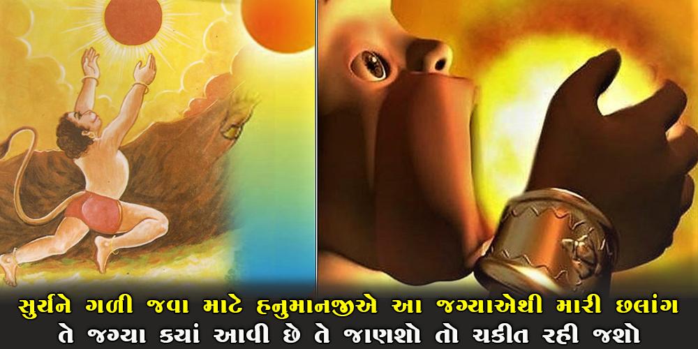 હનુમાનજીએ સૂર્યને ગળવા માટે લગાવી હતી છલાંગ…. વિજ્ઞાન પણ તેને માને છે સત્ય…જાણો એ જગ્યાનો પ્રભાવ.