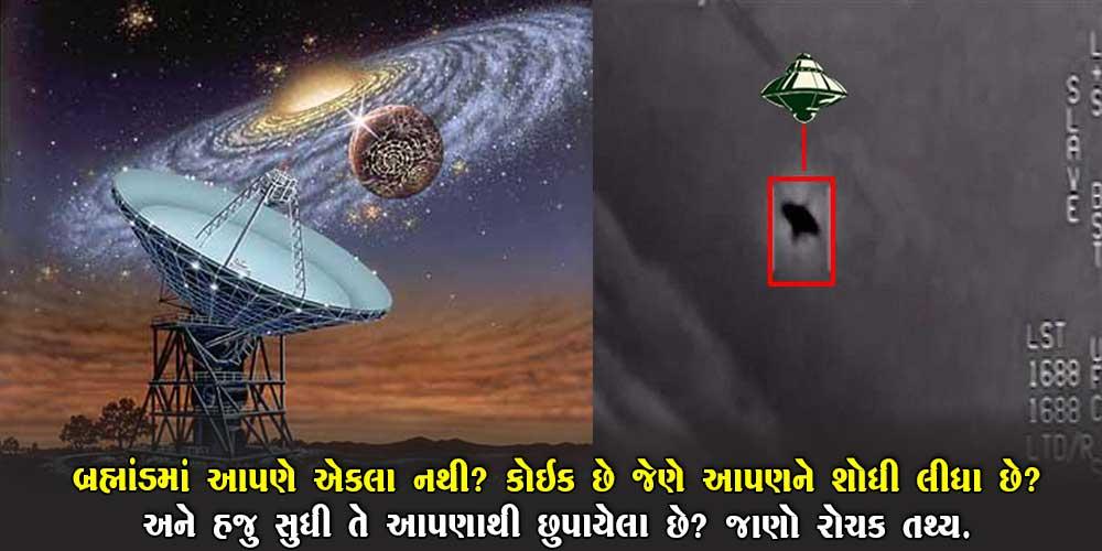 બ્રહ્માંડમાં પૃથ્વી જેમ બીજી દુનિયાની સંભાવના.. સામે આવી સાબિતીઓ જાણો તેના તથ્યો