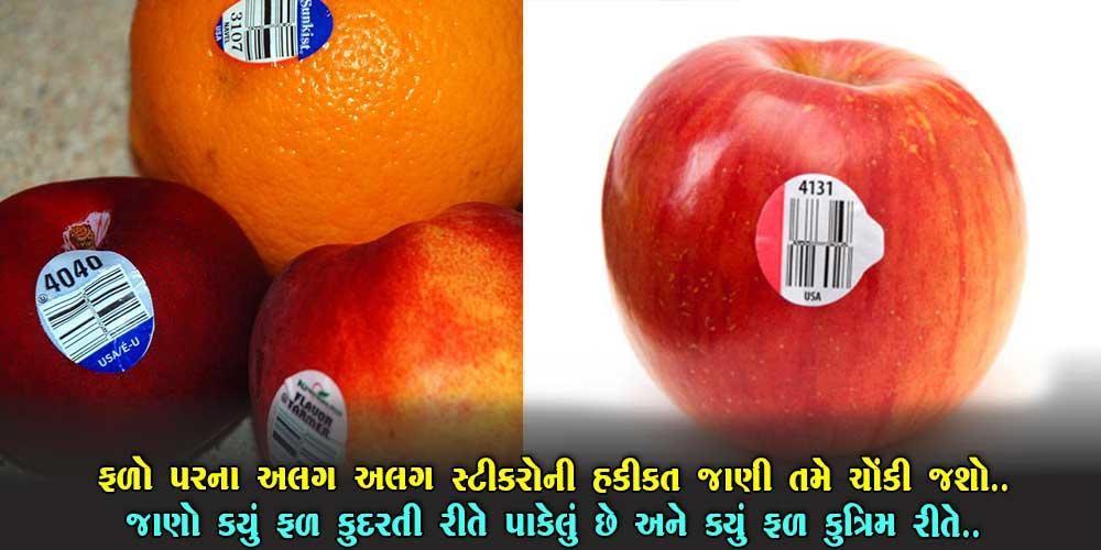 જાણો ફળો પર રહેલા સ્ટીકરની સત્ય હકીકત, ફળની ખરીદી પહેલા આ વાત જરૂર જાણો.