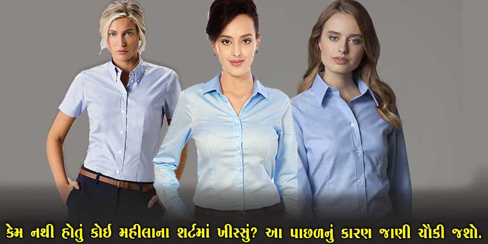 પુરુષોના શર્ટમાં હોય છે ખિસ્સું, પરંતુ મહિલાઓના શર્ટમાં ખિસ્સું નથી હોતું?  જાણો શા માટે?
