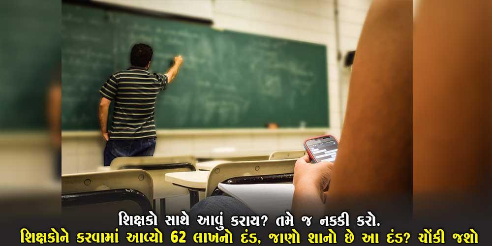 શિક્ષકો પાસેથી વસુલવામાં આવ્યો 62 લાખ રૂપિયા દંડ, શિક્ષકોએ કરી હતી આવી ભૂલો.