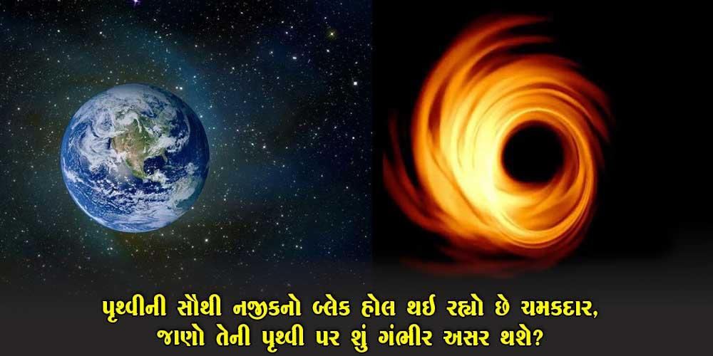 પૃથ્વીની સૌથી નજીકનો બ્લેક હોલ થઇ રહ્યો છે ચમકદાર, જાણો દુનિયા પર તેની શું અસર થશે.