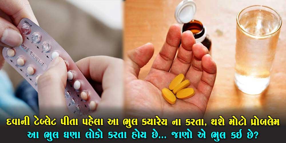 દવાઓને ક્યારેય પણ આ રીતે ન લેવી જોઈએ..   ફાયદાની જગ્યાએ કરશે નુકશાન.