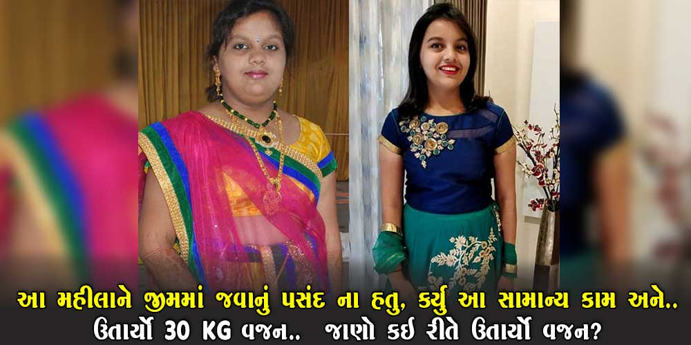 આ છોકરીને પસંદ ન હતું જીમ જવું,   આવી રીતે સામાન્ય કામથી ઘટાડી દીધો 30 કિલો વજન…
