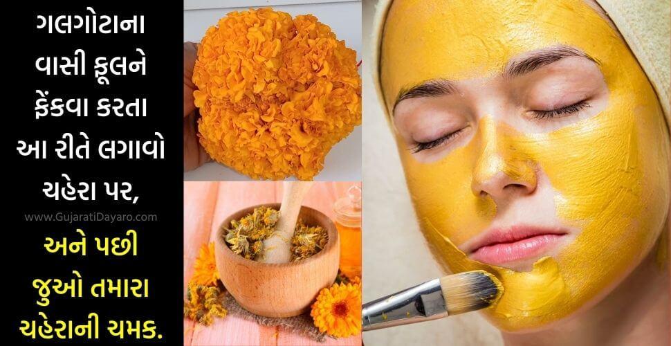 ગલગોટાના વાસી ફૂલથી જ ચમકાવો તમારો ચહેરો. ઘરે જ કરો આ સરળ ઉપાય.
