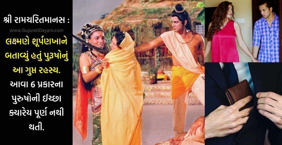 રામાયણમાં લક્ષ્મણે શૂર્પણખાને જણાવ્યા 6 પુરુષોના ગુપ્ત રહસ્યો વિશે, જેની ઇચ્છાઓ હંમેશા અધુરી રહે છે..