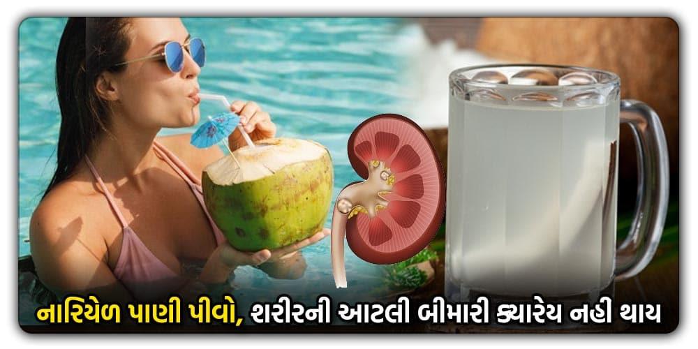 નારિયેળ પાણીના સેવનથી થશે આશ્ચર્ય જનક ફાયદા .. કિડની સ્ટોનથી લઈ શરીરની આટલી બીમારી નીકળી જશે શરીરની બહાર