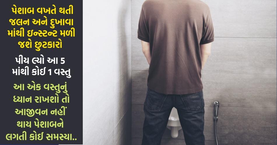 સામાન્ય લગતી આ એક નાનકડી ભૂલના કારણે પેશાબ વખતે થાય છે જલન અને દુઃખાવો, મોટા ભાગના લોકો અજાણ છે.