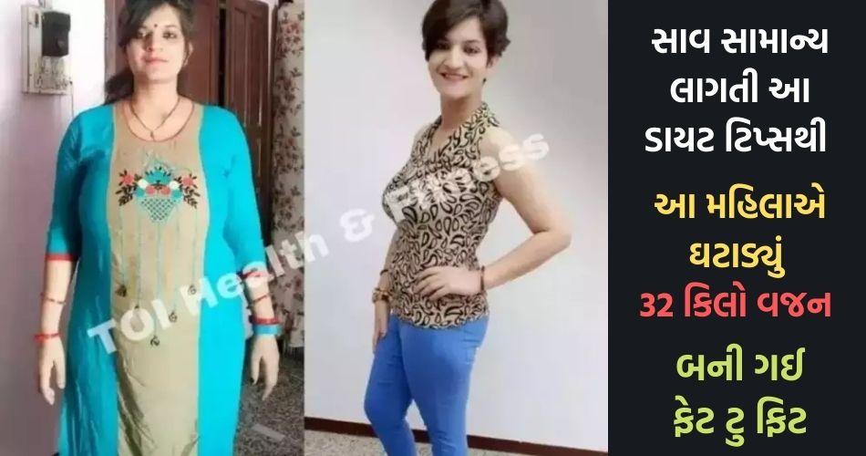 સાવ સામાન્ય લાગતી એવી આ ડાયટ ટિપ્સથી આ મહિલાએ ઘટાડ્યું 32 કિલો વજન, જાણીલો આ ટેક્નિક